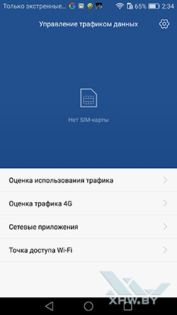Диспетчер телефона на Huawei Nova. Рис. 3