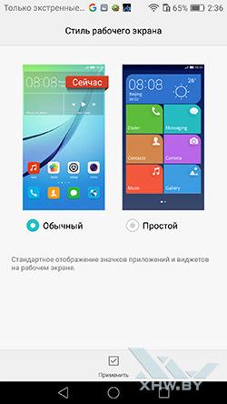 Стиль рабочего экрана Huawei Nova