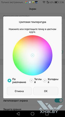 Настройка цветовой температуры экрана Huawei Nova
