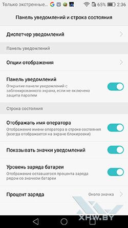 Параметры панели уведомлений Huawei Nova