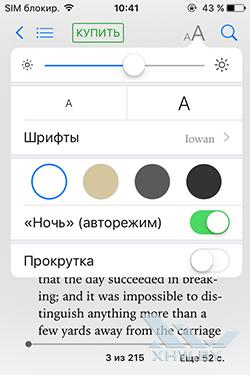 Настройки параметров чтения в iBooks