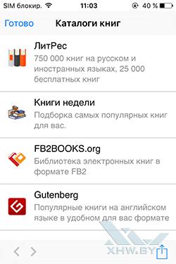 Поддерживаемые каталоги в eBoox