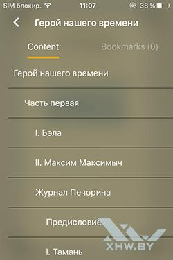 Оглавление книги в eBoox