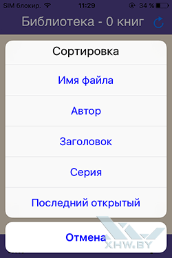 Варианты сортировки в A FB2 Reader