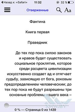 Текст книги и меню в A FB2 Reader
