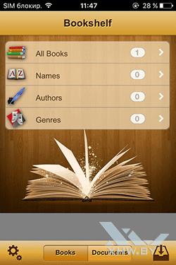 Основное меню uBooks Free