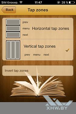 Настройки зон экрана uBooks Free