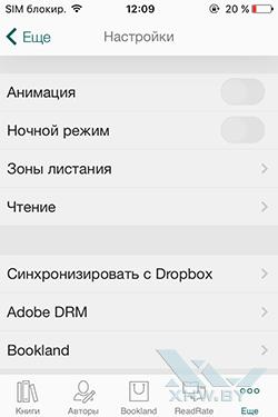 Некоторые настройки PocketBook Reader