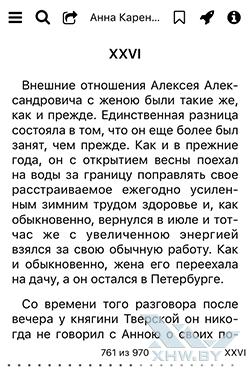 Текст книги в KyBook
