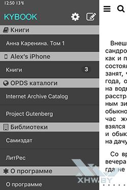 Основное меню KyBook