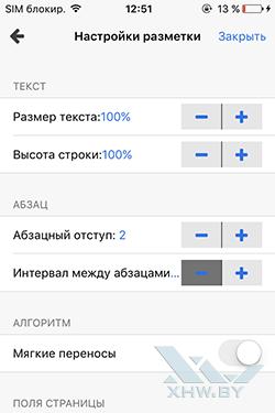 Параметры разметки страницы KyBook