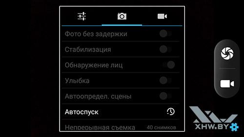 Настройки параметров фотосьемки BQ Strike Selfie BQS-5050 рис.1