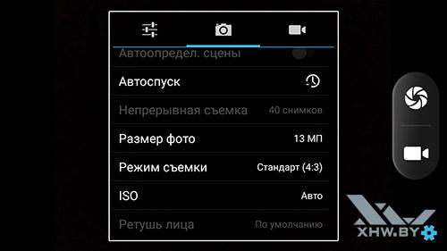 Настройки параметров фотосъемки BQ Strike Selfie BQS-5050 рис. 2