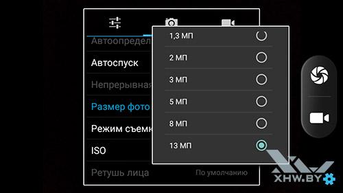 Параметры настройки видеокамеры основной камеры BQ Strike Selfie BQS-5050 рис2