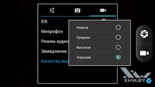 Доступные разрешения съемки видео основной камеры BQ Strike Selfie BQS-5050
