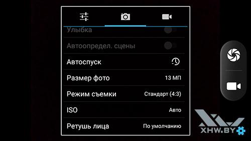 Настройки фотосъемки фронтальной камеры BQ Strike Selfie BQS-5050 рис2