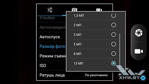 Доступные разрешения фотоснимков для фронтальной камеры BQ Strike Selfie BQS-5050