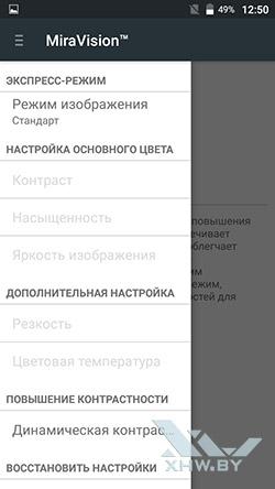 Меню MiraVision для экрана BQ Strike Selfie BQS-5050