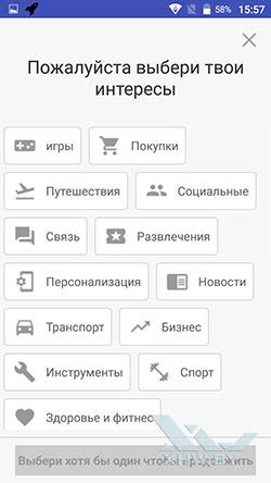 Tingz.me подбирает приложения под интересы пользователя