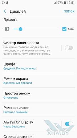 Настройки экрана Galaxy A5 (2017) рис. 1