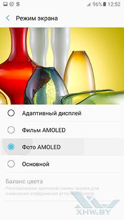 Настройки экрана Galaxy A5 (2017) рис. 2