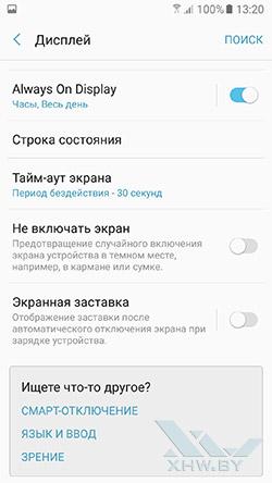 Настройки экрана Galaxy A5 (2017) рис. 4
