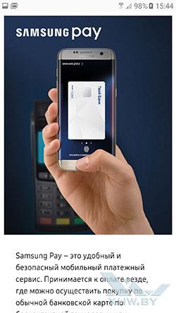 Приложение Samsung Pay на Galaxy A5 (2017)