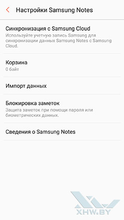 Приложения Samsung Notes на Galaxy A5 (2017) Рис. 1