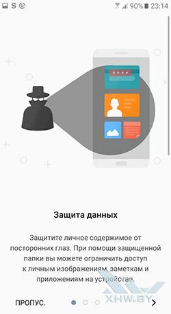 Защищенная папка на Galaxy A5 (2017) Рис. 1