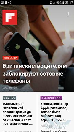 Приложение Briefing на Samsung Galaxy A5 (2017) Рис 1