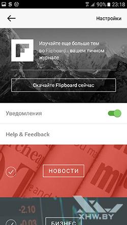 Приложение Briefing на Samsung Galaxy A5 (2017) Рис 2