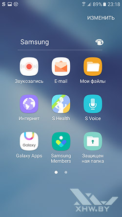 Приложения на Samsung Galaxy A5 (2017) Рис. 1