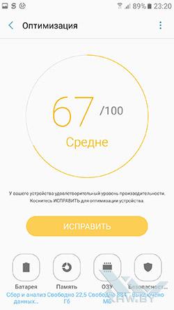 Оптимизация Samsung Galaxy A5 (2017)