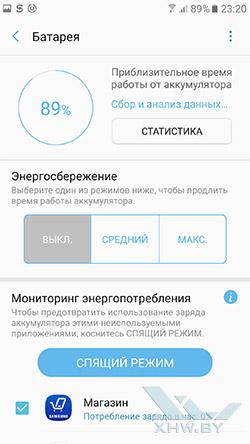 Диспетчер питания Samsung Galaxy A5 (2017)