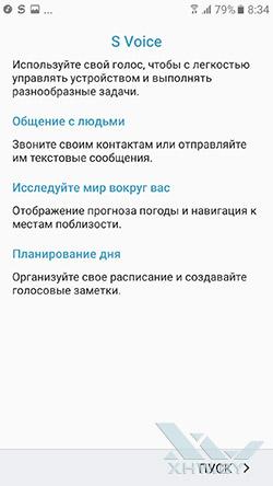 S Voice на Samsung Galaxy A5 (2017) Рис. 1