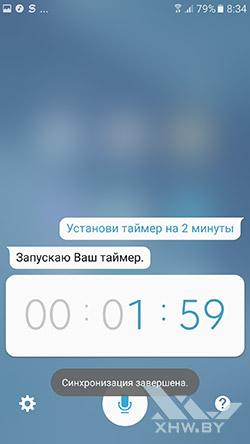 S Voise на Samsung Galaxy A5 (2017) Рис. 2