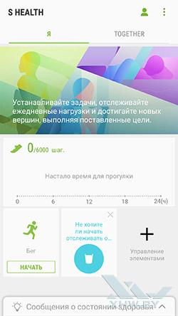 S Health на Samsung Galaxy A5 (2017)