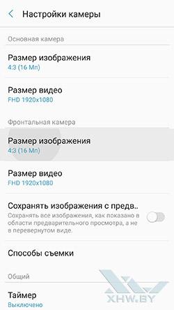Настройки камеры смартфона Galaxy A5 (2017) рис. 1