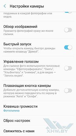 Настройки камеры смартфона Galaxy A5 (2017) рис. 3