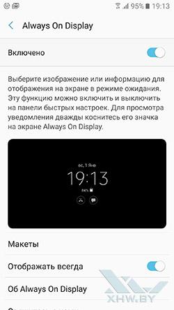 Always On на Samsung Galaxy A5 (2017). Рис. 1