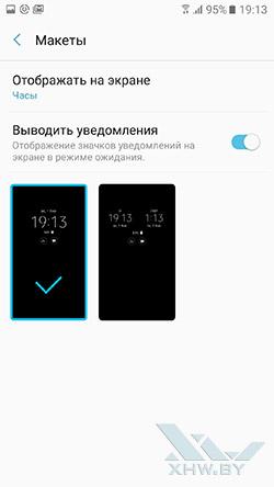 Always On на Samsung Galaxy A5 (2017). Рис. 2