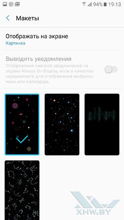 Always On на Samsung Galaxy A5 (2017). Рис. 7