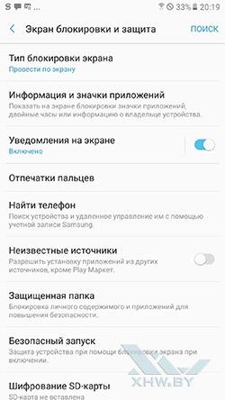 Параметры сканера отпечатков Samsung Galaxy A7 (2017). Рис. 1