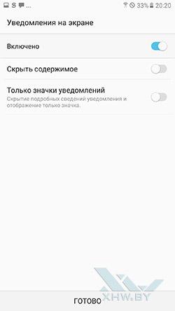 Параметры сканера отпечатков Samsung Galaxy A7 (2017). Рис. 6