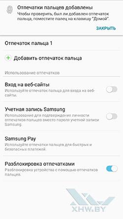 Параметры сканера отпечатков Samsung Galaxy A7 (2017). Рис. 7