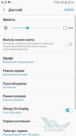 Настройки Samsung Galaxy A7 (2017)
