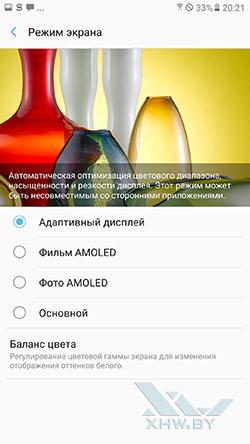 Профили экрана Samsung Galaxy A7 (2017)