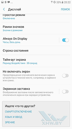 Параметры Always On на Samsung Galaxy A7 (2017)