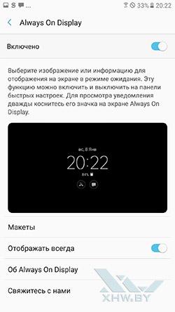 Настройки Always On на Samsung Galaxy A7 (2017)