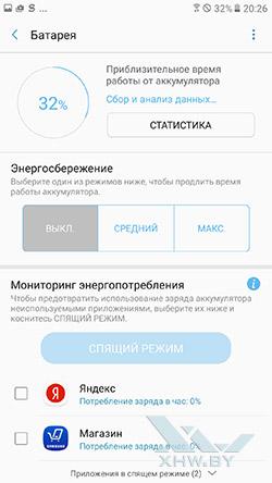 Параметры энергопотребления Samsung Galaxy A7 (2017)